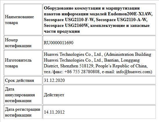 Оборудование коммутации и маршрутизации пакетов информации моделей Eudemon200E-X1AW, Secospace USG2110-F-W, Secospace USG2110-A-W, Secospace USG2160W, комплектующие и запасные части продукции