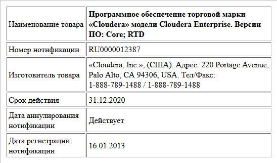 Программное обеспечение торговой марки «Cloudera» модели Cloudera Enterprise. Версии ПО: Core; RTD