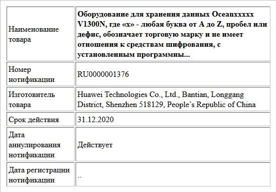 Оборудование для хранения данных Oceanххххх V1300N, где «х» - любая буква от A до Z, пробел или дефис, обозначает торговую марку и не имеет отношения к средствам шифрования, с установленным программны...