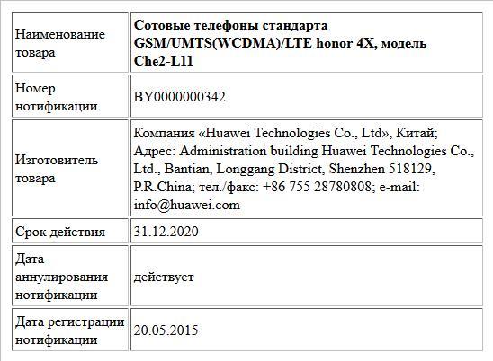 Сотовые телефоны стандарта GSM/UMTS(WCDMA)/LTE honor 4X, модель Che2-L11