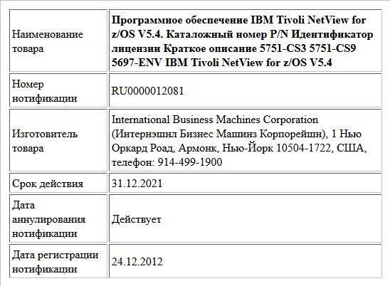 Программное обеспечение IBM Tivoli NetView for z/OS V5.4. Каталожный номер P/N Идентификатор лицензии Краткое описание 5751-CS3 5751-CS9 5697-ENV IBM Tivoli NetView for z/OS V5.4