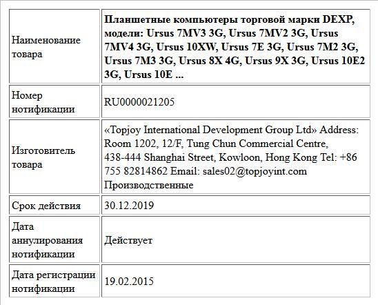 Планшетные компьютеры торговой марки DEXP, модели: Ursus 7MV3 3G, Ursus 7MV2 3G, Ursus 7MV4 3G, Ursus 10XW, Ursus 7E 3G, Ursus 7M2 3G, Ursus 7M3 3G, Ursus 8X 4G, Ursus 9X 3G, Ursus 10E2 3G, Ursus 10E ...
