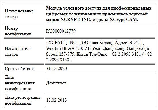 Модуль условного доступа для профессиональных цифровых телевизионных приемников торговой марки XCRYPT, INC, модель: XCrypt CAM.