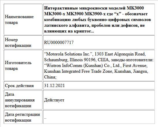 """Интерактивные микрокиоски моделей MK3000 MK3000-x MK3900 MK3900-x где """"x"""" -  обозначает комбинацию любых буквенно-цифровых символов латинского алфавита, пробелов или дефисов, не влияющих на криптог..."""