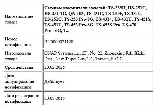 Сетевые накопители моделей: TS-239H, HS-251C, HS-251-2G, QN-103, TS-131C,   TS-231+, TS-231C, TS-251C, TS-253 Pro-8G, TS-431+, TS-431U, TS-451S, TS-451U,  TS-453 Pro-8G, TS-453S Pro, TS-470 Pro-16G, T...