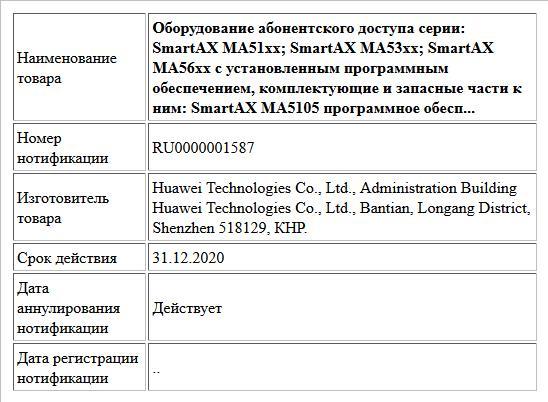 Оборудование абонентского доступа серии: SmartAX MA51xx; SmartAX MA53xx; SmartAX MA56xx с установленным программным обеспечением, комплектующие и запасные части к ним: SmartAX MA5105 программное обесп...