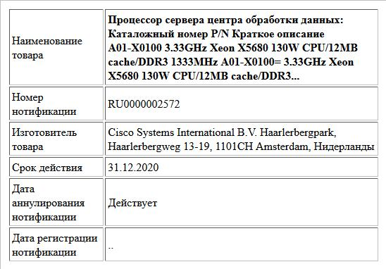 Процессор сервера центра обработки данных: Каталожный номер P/N Краткое описание A01-X0100 3.33GHz Xeon X5680 130W CPU/12MB cache/DDR3 1333MHz A01-X0100= 3.33GHz Xeon X5680 130W CPU/12MB cache/DDR3...