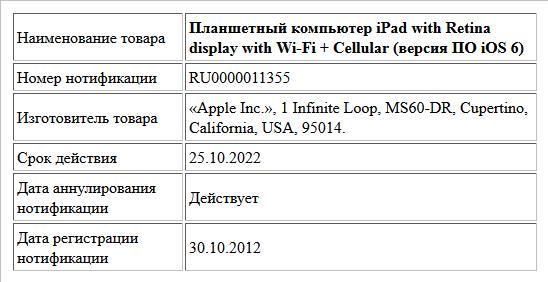 Планшетный компьютер iPad with Retina display with Wi-Fi + Cellular (версия ПО iOS 6)