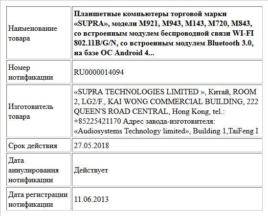 Планшетные компьютеры торговой марки «SUPRA», модели M921, M943, M143, M720, M843, со встроенным модулем беспроводной связи WI-FI 802.11B/G/N, со встроенным модулем Bluetooth 3.0, на базе ОС Android 4...