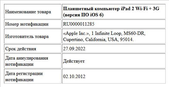 Планшетный компьютер iPad 2 Wi-Fi + 3G (версия ПО iOS 6)