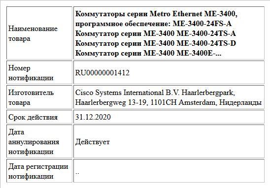 Коммутаторы серии Metro Ethernet ME-3400, программное обеспечение: ME-3400-24FS-A Коммутатор серии ME-3400 ME-3400-24TS-A Коммутатор серии ME-3400 ME-3400-24TS-D Коммутатор серии ME-3400 ME-3400E-...