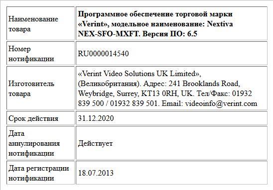 Программное обеспечение торговой марки «Verint», модельное наименование: Nextiva NEX-SFO-MXFT. Версия ПО: 6.5