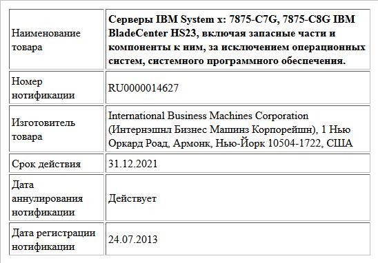 Серверы IBM System x: 7875-C7G, 7875-C8G IBM BladeCenter HS23, включая запасные части и компоненты к ним, за исключением операционных систем, системного программного обеспечения.