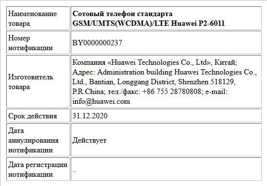 Сотовый телефон стандарта GSM/UMTS(WCDMA)/LTE Huawei P2-6011