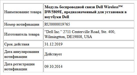 Модуль беспроводной связи Dell Wireless™ DW5809E, предназначенный для установки в ноутбуки Dell