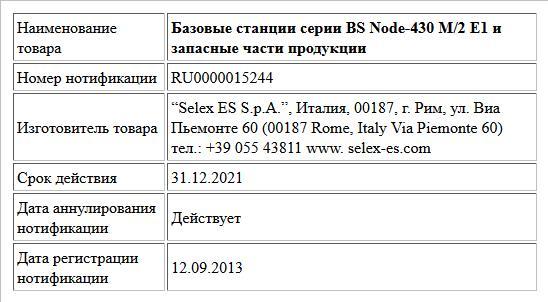 Базовые станции серии BS Node-430 М/2 Е1 и запасные части продукции