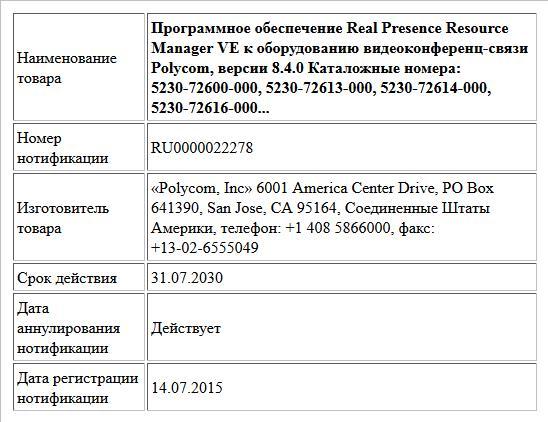 Программное обеспечение Real Presence Resource Manager VE к оборудованию видеоконференц-связи Polycom, версии 8.4.0 Каталожные номера: 5230-72600-000, 5230-72613-000, 5230-72614-000,  5230-72616-000...