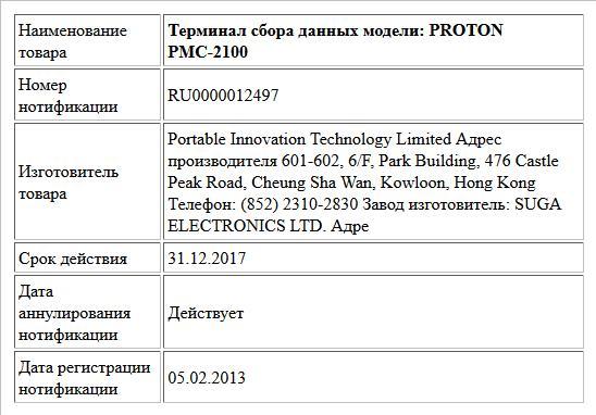 Терминал сбора данных  модели: PROTON PMC-2100