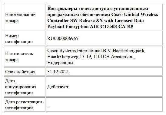 Контроллеры точек доступа с установленным программным обеспечением Cisco Unified Wireless Controller SW Release XX with Licensed  Data Payload Encryption AIR-CT5508-CA-K9
