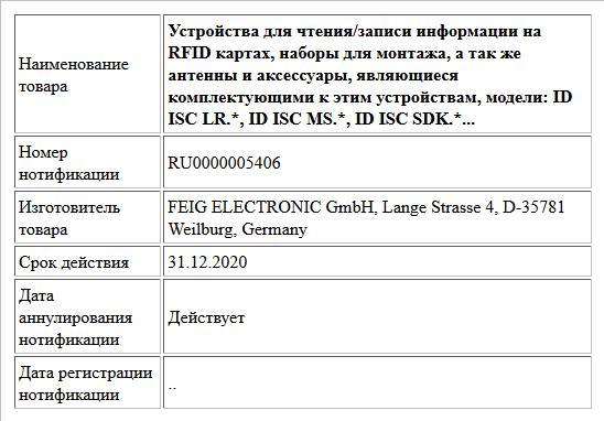 Устройства для чтения/записи информации на RFID картах, наборы для монтажа, а так же антенны и аксессуары, являющиеся комплектующими к этим устройствам, модели: ID ISC LR.*,  ID ISC MS.*, ID ISC SDK.*...