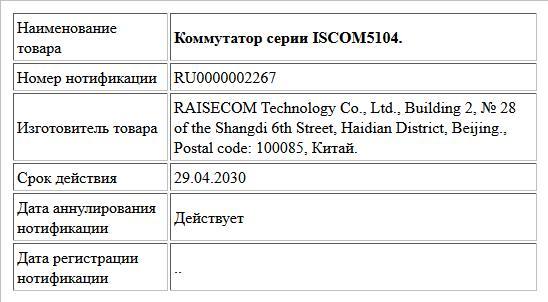 Коммутатор серии ISCOM5104.