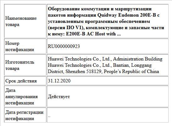Оборудование коммутации и маршрутизации пакетов информации Quidway Eudemon 200E-B с установленным программным обеспечением (версия ПО V1), комплектующие и запасные части к нему: E200E-B AC Host with ...