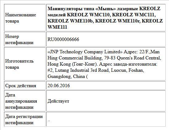 Манипуляторы типа «Мышь» лазерные KREOLZ  моделей KREOLZ WMC110, KREOLZ WMC111, KREOLZ WME110b, KREOLZ WME110r, KREOLZ WME111