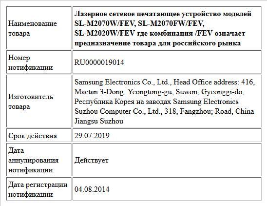 Лазерное сетевое печатающее устройство моделей SL-M2070W/FEV, SL-M2070FW/FEV, SL-M2020W/FEV где комбинация /FEV означает предназначение товара для российского рынка
