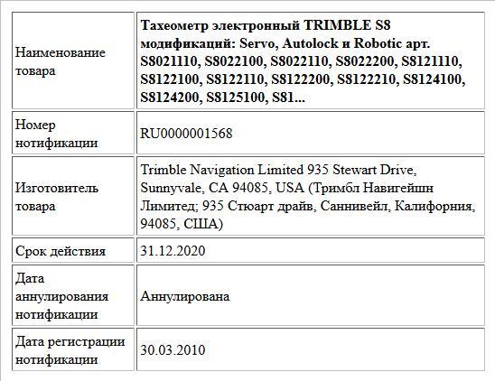 Тахеометр электронный TRIMBLE S8 модификаций: Servo, Autolock и Robotic арт. S8021110, S8022100, S8022110, S8022200, S8121110, S8122100, S8122110, S8122200, S8122210, S8124100, S8124200, S8125100, S81...