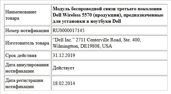 Модуль беспроводной связи третьего поколения Dell Wireless 5570 (продукции), предназначенные для установки в ноутбуки Dell
