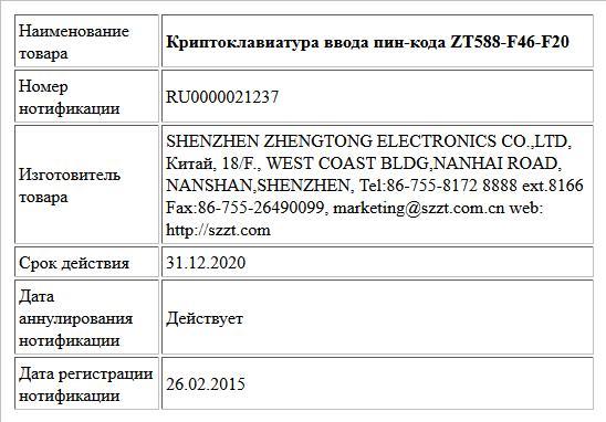Криптоклавиатура ввода пин-кода ZT588-F46-F20