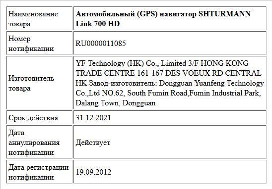 Автомобильный (GPS) навигатор SHTURMANN Link 700 HD