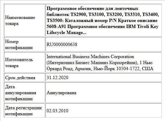 Программное обеспечение для ленточных библиотек TS2900, TS3100, TS3200, TS3310, TS3400, TS3500: Каталожный номер P/N Краткое описание 5608-A91 Программное обеспечение IBM Tivoli Key Lifecycle Manage...
