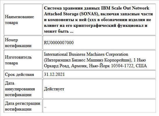 Система хранения данных IBM Scale Out Network Attached Storage (SONAS), включая запасные части и компоненты к ней (xxx в обозначении изделия не влияет на его криптографический функционал и может быть ...