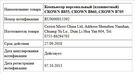 Компьютер персональный (планшетный) CROWN B855, CROWN B860, CROWN B705