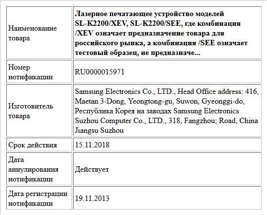 Лазерное печатающее устройство моделей SL-K2200/XEV, SL-K2200/SEE, где комбинация /XEV означает предназначение товара для российского рынка, а комбинация /SEE означает тестовый образец, не предназначе...