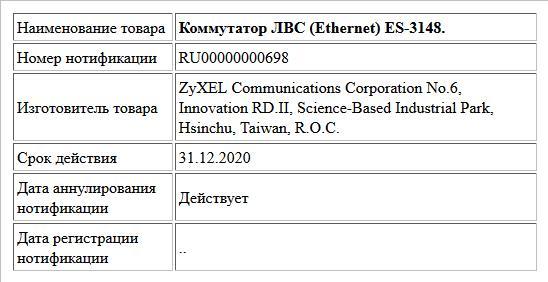 Коммутатор ЛВС (Ethernet) ES-3148.