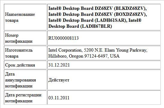 Intel® Desktop Board DZ68ZV (BLKDZ68ZV), Intel® Desktop Board DZ68ZV (BOXDZ68ZV), Intel® Desktop Board (LADH61SAR), Intel® Desktop Board (LADH67BLR)