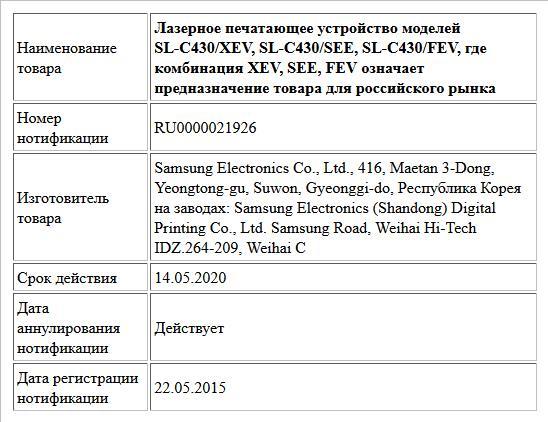 Лазерное печатающее устройство моделей SL-С430/XEV,   SL-С430/SEE, SL-С430/FEV, где комбинация XEV, SEE, FEV означает предназначение товара для российского рынка