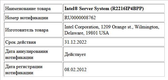 Intel® Server System (R2216IP4BPP)