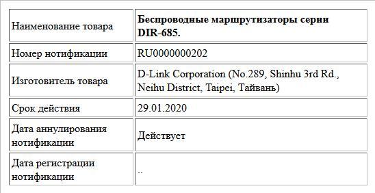 Беспроводные маршрутизаторы серии DIR-685.