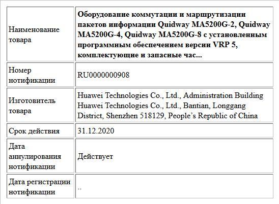Оборудование коммутации и маршрутизации пакетов информации  Quidway MA5200G-2, Quidway MA5200G-4,  Quidway MA5200G-8 c установленным программным обеспечением версии VRP 5, комплектующие и запасные час...