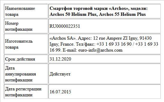 Смартфон торговой марки «Archos», модели: Archos 50 Helium Plus, Archos 55 Helium Plus