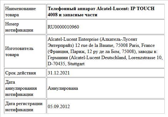 Телефонный аппарат Alcatel-Lucent: IP TOUCH 4008 и запасные части