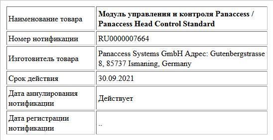 Модуль управления и контроля Panaccess / Panaccess Head Control Standard