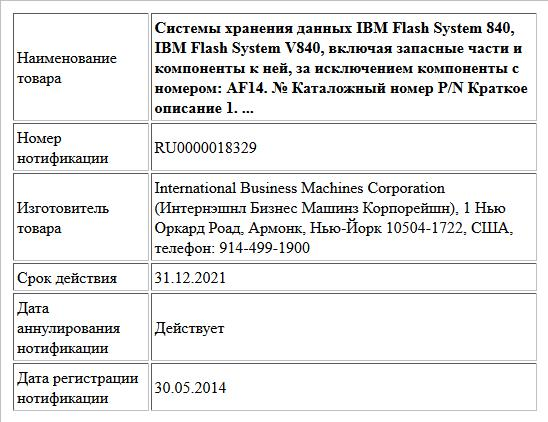 Системы хранения данных IBM Flash System 840, IBM Flash System V840, включая запасные части и компоненты к ней, за исключением компоненты с номером: AF14. № Каталожный номер P/N Краткое описание 1. ...