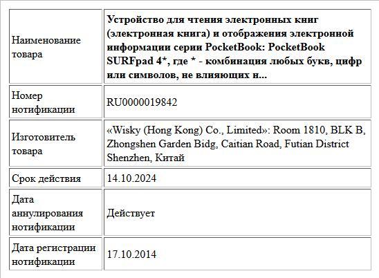 Устройство для чтения электронных книг (электронная книга) и отображения электронной информации серии PocketBook: PocketBook SURFpad 4*, где * - комбинация любых букв, цифр или символов, не влияющих н...
