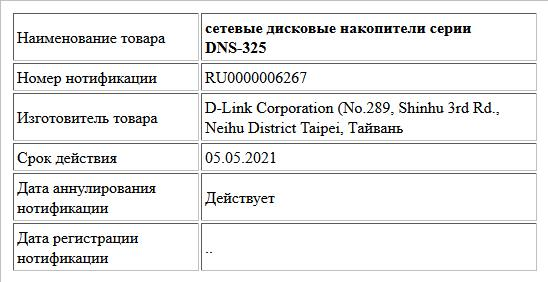 сетевые дисковые накопители серии DNS-325