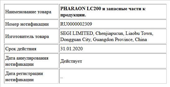 PHARAON LC200 и запасные части к продукции.