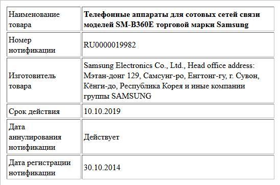 Телефонные аппараты для сотовых сетей связи моделей SM-B360E торговой марки Samsung